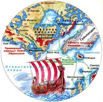 Как викинги открыли Америку